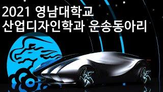 2021 영남대학교 학과소개 영상 공모전산업디자인학과 …