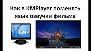 Как в KMPlayer поменять язык озвучки фильма
