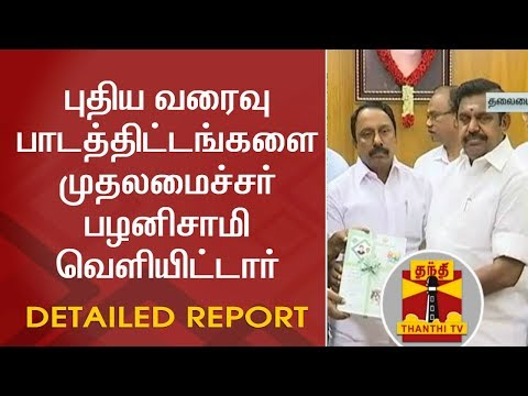 DETAILED REPORT : Tamil Nadu CM Edappadi Palaniswami releases New draft syllabus for State Board