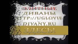 ДИВАН УГЛОВОЙ В ГОСТИНУЮ(, 2016-05-22T09:18:40.000Z)
