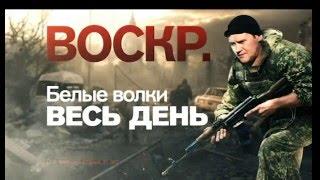 """""""Белые волки"""" в воскресенье на РЕН ТВ"""