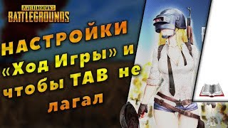 параметры запуска playerunknowns battlegrounds как у шиморо