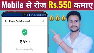 2 Best Earning App to earn money from Mobile | Play games and Earn Money
