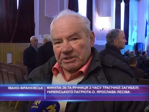 Минула 26-та річниця з часу трагічної загибелі українського патріота о. Ярослава Лесіва