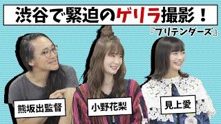 小野花梨&見上愛、渋谷で緊迫のゲリラ撮影!通行人の反応が…【ライブ切り抜き映像】