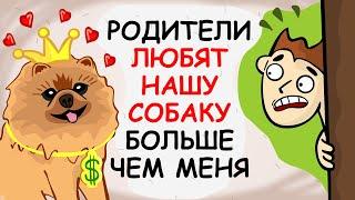 Мои Домашние Животные. Родители Любят Собаку Больше Чем Меня (анимация) // Истории из жизни