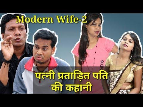 Modern Wife Part 2 || पत्नी प्रताड़ित पति || The ADM Show || Anand Manikpuri