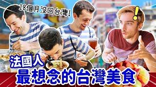 想到瘋了????法國人飛越半顆地球只為了這個台灣味⁉️ WHAT IS FRENCH PEOPLE'S FAVORITE TAIWANESE FOOD?