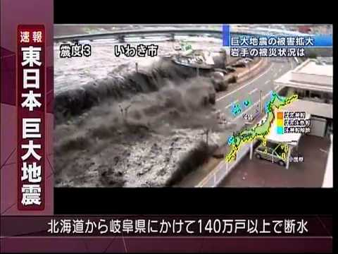 the tsunami and earthquake in japan during the 11th of march 2011 At least 350 people are dead and hundreds missing after a tsunami caused by a huge 89-magnitude quake devastated north-east japan  11 march 2011  japan's most powerful earthquake.