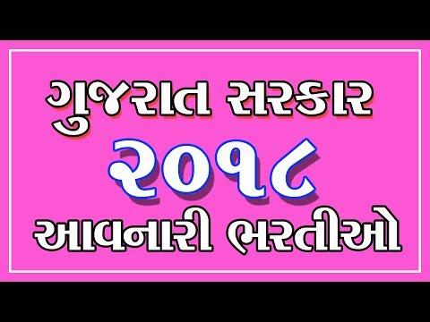ગુજરાત સરકાર નોકરીઓ || Government Jobs in Gujarat 2018 || competitive exams || 2018