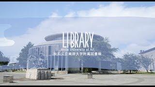 Akita University of Art LIBRARY|秋田公立美術大学附属図書館