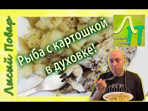 Рыба запеченая с картофелем   Вкусно и просто   Рецепт от Лысого Повара