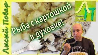 Рыба запеченая с картофелем | Вкусно и просто | Рецепт от Лысого Повара