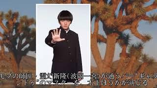 濱田龍臣主演ドラマ「モブサイコ100」の新キャスト&主題歌発表 濱田龍...