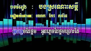 បងស្រណោះសម្តី ភ្លេងសុទ្ធ Bong Sro Nos Samdei Karaoke khmer Karaoke Pleng Sot