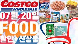 코스트코 식품 할인정보!7월 20일 코스트코 식품 할인…