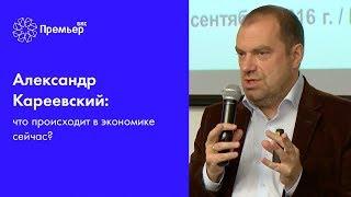 Александр Кареевский: что происходит в экономике сейчас?