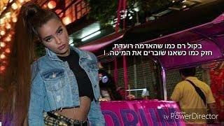 Noa Kirel (נועה קירל) - DRUM [HebSub - מתורגם לעברית]