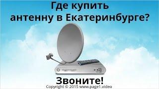 видео купить антенну