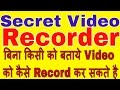 Secret Video Recorder Android App Spy Video Recorder in [hindi/urdu]