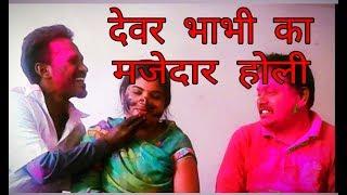 Holi video||Holi funny video||Holi new video||chaibasa video||Holi Masti||Holi comedy video