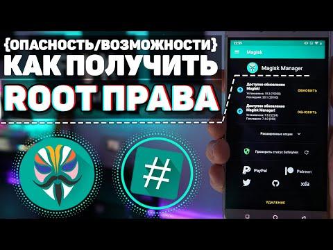 [Хакерфон #3] ROOT права на Android | Возможности / Получение / Опасность / Гарантия | UnderMind