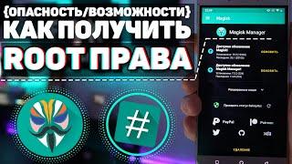 Хакерфон 3 Root права на Android  Возможности  Получение  Опасность  Гарантия  Undermind