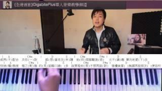 陳柏宇鋼琴教學系列: 斷絕來往