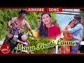 Maya Pirati Launa - Shusma Tamang Ft. Dilip Okheda | New Nepali Adhunik Song 2018/2075