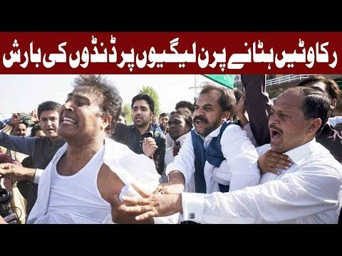 Breaking News: Police Lathi Charge on PMLN Supporters Outside Accountability Court | Express News