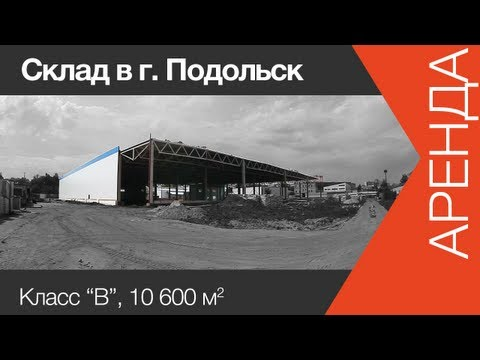 Снять склад в аренду | Www.skladlogist.ru | Склад Подольск