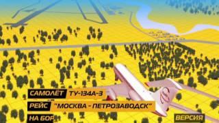 Катастрофа ТУ-134 в Карелии(21 июня под Петрозаводском произошла авиакатастрофа самолета ТУ-134, рейс «Домодедово-Петрозаводск». Самолет..., 2011-06-22T14:58:56.000Z)
