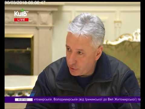 Телеканал Київ: 30.03.18 Столичні телевізійні новини 08.00