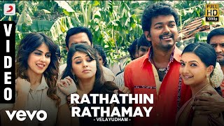 Watch rathathin rathamay official song video from the movie velayudham name - singer haricharan & madhumitha mus...