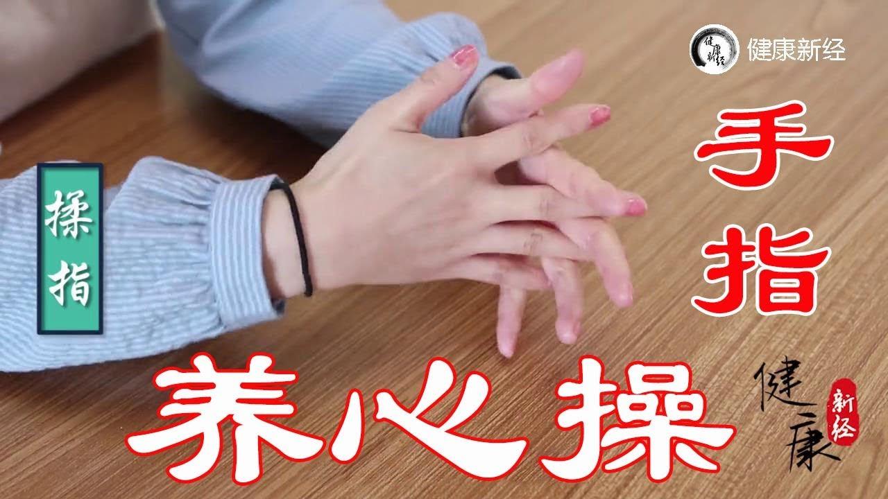 心臟不好的人。學會1套手指養心操。每天5分鐘。心臟年輕有活力【健康新經】 - YouTube