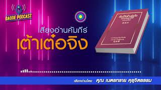 เสียงอ่านคัมภีร์ เต้าเต๋อจิง 81 บท