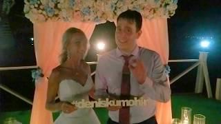 Отзыв со свадьбы / Ведущий | Шоумен | Тамада | Свадьба/ Юбилей/ Корпоратив| Денис Кумохин | Москва