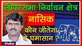 Maharashtra Nashik Election Results 2019 Analysis; महाराष्ट्र नाशिक लोक सभा सीट चुनाव के नतीजे