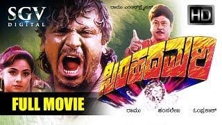 Shivarajkumar Superhit Movies | Simhadamari Kannada Full Movies | Kannada Movies