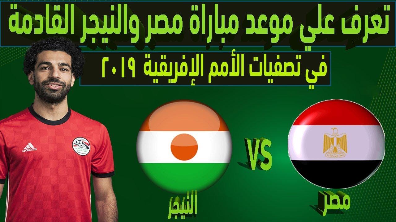 موعد مباراة مصر والنيجر والقنوات الناقلة فى تصفيات امم افريقيا