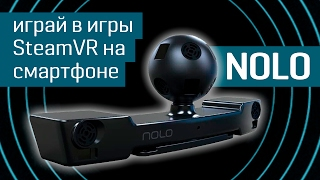 NOLO VR: играй в игры SteamVR прямо на смартфоне - система трекинга для VR-гарнитур - Kickstarter