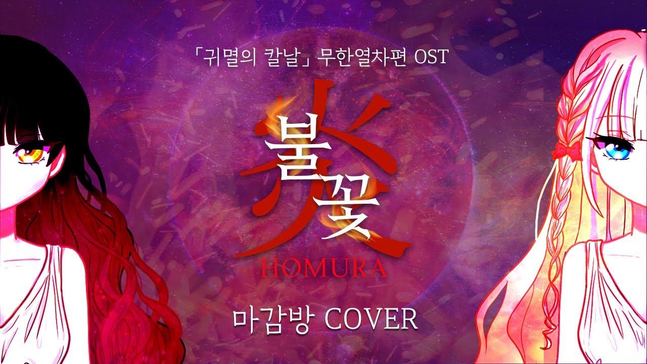 [마감방] LiSA - 炎 (불꽃, homura) COVER (귀멸의 칼날 무한열차편 OST)