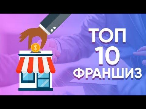 ТОП-10 прибыльных франшиз для малого бизнеса