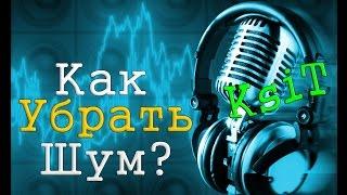 Видео-Урок #1 | Удаление шума микрофона из видео