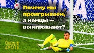 Почему Россия проигрывает в футболе, а немцы — выигрывают?