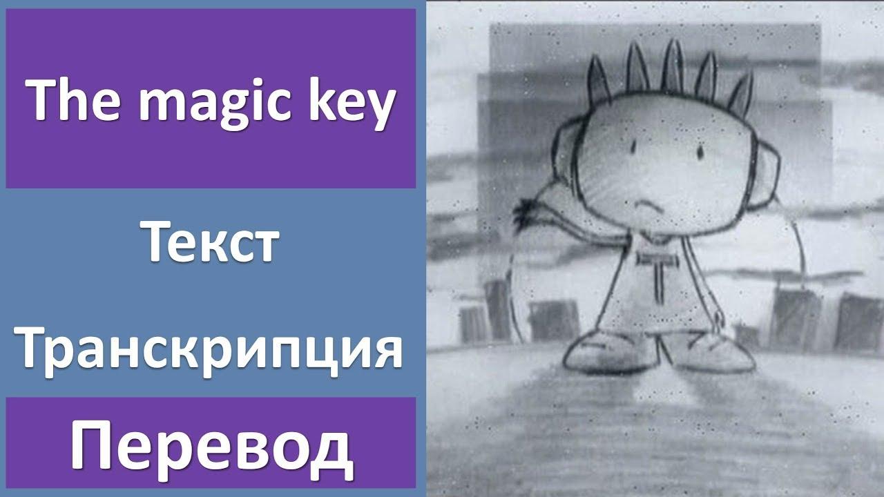 Английский по песням: One T ft. Cool T - The magic key (текст ...