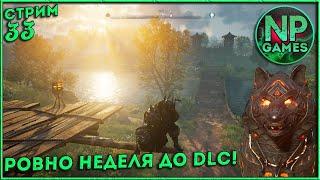 Assassin s Creed Valhalla Ежедневки Еженедельные испытания Общаемся Вальгалла топ гайды и гличи