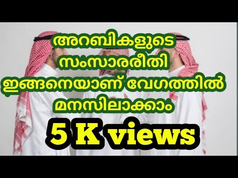 #gulfarabic #arabicmalayalam  Spoken arabic in malayalam part  3 MC 16ngal