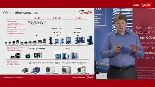 Часть 1. Обзор компрессоров и агрегатов Danfoss для холодильного применения