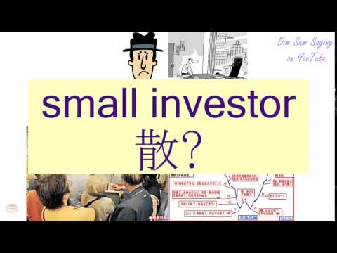 """SMALL INVESTOR"" in Cantonese (散戶) - Flashcard"